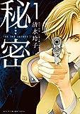 新装版 秘密 THE TOP SECRET(1): 花とゆめコミックス