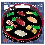 OJマグネット 寿司(6個入)