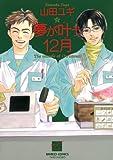 夢が叶う12月 (バンブーコミックス 麗人セレクション)