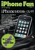 iPhone Fan 2010 Spring (マイコミムック) (MYCOMムック)