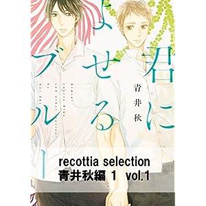 recottia selection 青井秋編1 vol.1<recottia selection 青井秋編1> (B's-LOVEY COMICS)