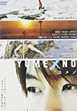 YUMENO ユメノ[DVD]