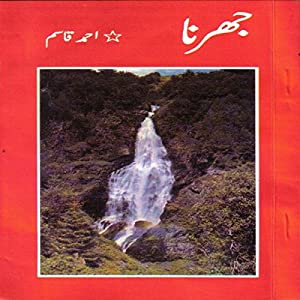 Jharna - Urdu Poetry Audiobook