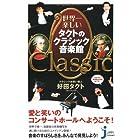 世界一楽しい タクトのクラシック音楽館 (じっぴコンパクト)