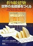 折り紙建築 世界の名建築をつくる