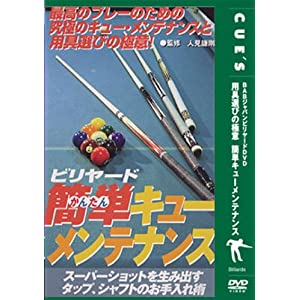 DVD>ビリヤード簡単キューメンテナンス [BABジャパンビリヤードDVD] ()