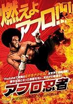 アフロ忍者 [DVD]