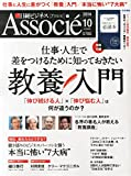 日経ビジネス Associe (アソシエ) 2014年 10月号