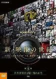 NHKスペシャル 新・映像の世紀 第4集 世界は秘密と嘘に覆われた 冷戦[DVD]