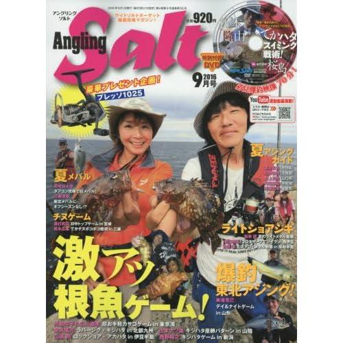 Angling Salt(アングリングソルト) 2016年 09 月号 [雑誌]