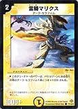 デュエルマスターズ DM19-077-C 《霊騎マリクス》