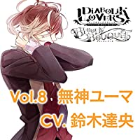 DIABOLIK LOVERS ドS吸血CD BLOODY BOUQUET Vol.8 無神ユーマ CV.鈴木達央出演声優情報