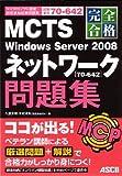 完全合格 MCTS Windows Server 2008 ネットワーク [70‐642] 問題集 (マイクロソフト認定技術資格試験問題集)