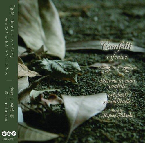 「秋空に舞うコンフェティ」オリジナルサウンドトラック 音楽:菊地創 歌:eufonius