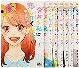 ダメな私に恋してください コミック 1-7巻セット (マーガレットコミックス) -