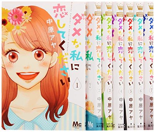 ダメな私に恋してください コミック 1-7巻セット (マーガレットコミックス)