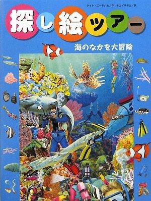 探し絵ツアー〈4〉海のなかを大冒険 (探し絵ツアー 4)