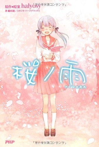 桜ノ雨(さくらのあめ)