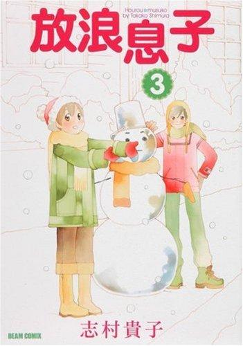 放浪息子 (3) (BEAM COMIX)