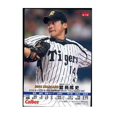 カルビー 2015プロ野球チップス第1弾 スターカード金箔サインパラレル S-15 能見篤史(阪神)