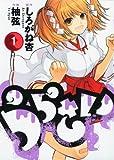 うらさい 1 (ヤングガンガンコミックス)