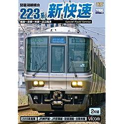琵琶湖線経由 223系新快速 姫路~京都~米原~近江塩津 [DVD]
