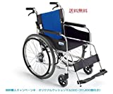 【非課税】ミキ スタンダード自走式車椅子BAL-1 ブルー(W4)メッシュ