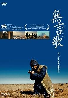 無言歌(むごんか) [DVD]