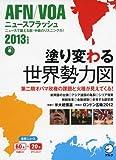 AFNVOAニュースフラッシュ2013年度版 ltCDgt