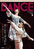 DANCE MAGAZINE (ダンスマガジン) 2015年 08 月号 オーレリ・デュポン パリ・オペラ座アデュー公演 現地完全レポート