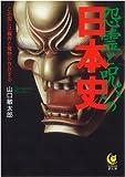 怨霊と呪いの日本史 (KAWADE夢文庫)