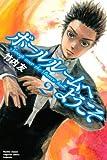 ボールルームへようこそ(2) (月刊マガジンコミックス)
