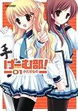 げーむ部! 1 (アクションコミックス)