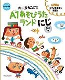 中川ひろたかのA1あそびうたランド にじ CDつき (教育技術新幼児と保育MOOK)