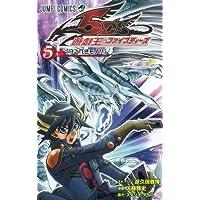 遊・戯・王5D\\\'s 5 (ジャンプコミックス)