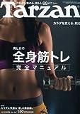 Tarzan (ターザン) 2009年 12/10号 [雑誌]