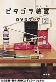 ピタゴラ装置 DVDブック2 ランキングお取り寄せ