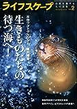 ライフスケープ Vol.2 2015 Spring/Summer (風景写真5月号臨時増刊)