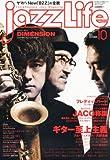 jazz Life (ジャズライフ) 2013年 10月号 [雑誌]