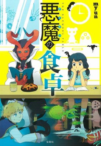 悪魔(ダイモン)の食卓 (Konomanga ga Sugoi! COMICS)