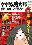 隔週刊 ゲゲゲの鬼太郎 TVアニメDVDマガジン 2013年 11/12号 [分冊百科]