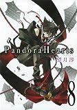PandoraHearts 8 (Gファンタジーコミックス)