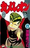 カメレオン(12) (講談社コミックス (1823巻))