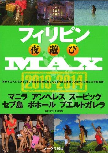 Image of フィリピン夜遊びMAX 2013-2014 (OAK MOOK)