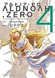 ALDNOAH.ZERO (4) (まんがタイムKRコミックス フォワードシリーズ)