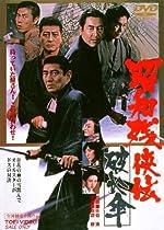 昭和残侠伝 破れ傘 [DVD]