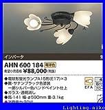コイズミ照明 イルムシーリング AHN600184 の中古画像