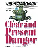 Clear and Present Danger [In Japanese Language]