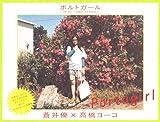 蒼井優ポストカード写真集 ポルトガール / 蒼井 優,高橋 ヨーコ