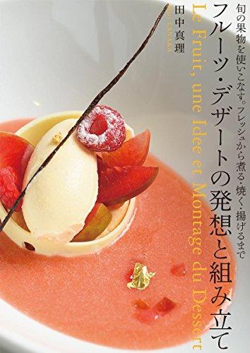 フルーツ・デザートの発想と組み立て: 旬の果物を使いこなす。フレッシュから煮る・焼く・揚げるまで